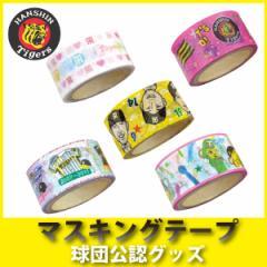 阪神タイガースグッズ マスキングテープ