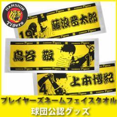 阪神タイガースグッズ プレイヤーズネームフェイスタオル
