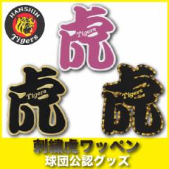 阪神タイガース 刺繍ワッペン ししゅう虎ワッペン特大