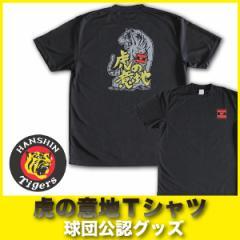 阪神タイガースグッズ 虎の意地 Tシャツ