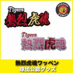 阪神タイガース 刺繍ワッペン 熱烈虎魂ワッペン