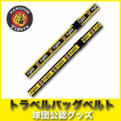 阪神タイガースグッズ トラベルバッグベルト