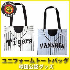 阪神タイガースグッズ ユニフォームトートバッグ
