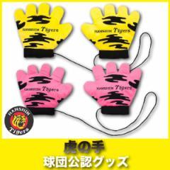 阪神タイガースグッズ 虎の手