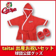 広島東洋カープグッズ taitai出産お祝いセット(おくるみ)/広島カープ
