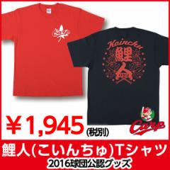 広島東洋カープグッズ 鯉人(こいんちゅ)Tシャツ/広島カープ