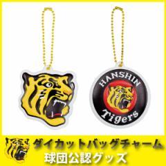 阪神タイガースグッズ ダイカットバッグチャーム