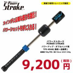 パワーストローク POWER STROKE TPS-N56B トレーニングラケット スイング練習 内田販売システム