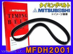 タイミングベルト 単品 三ツ星 ミツボシ MFDH2001