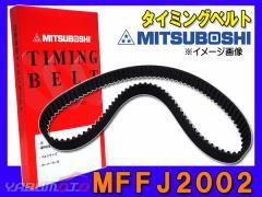 タイミングベルト 単品 三ツ星 ミツボシ MFFJ2002