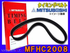 タイミングベルト 単品 三ツ星 ミツボシ MFHC2008