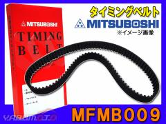 タイミングベルト 単品 三ツ星 ミツボシ MFMB009