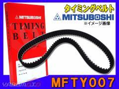 タイミングベルト 単品 三ツ星 ミツボシ MFTY007