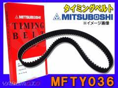 タイミングベルト 単品 三ツ星 ミツボシ MFTY036