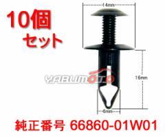 スクリベット/クリップ10個 日産 66860-01W01【ゆうパケット対応OK】