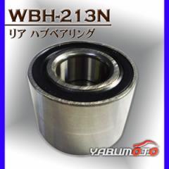 リアハブベアリング[WBH-213N] 日産 マーチ /K12 キューブ /Z11 ノート/ E11