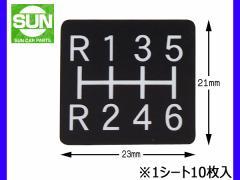 SUN チェンジ シール 5・6速用 ゆうパケット可 1218
