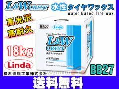 Linda 横浜油脂 L&W 水性タイヤ&レザーワックス クレスト 18kg 4649 BB27あ