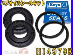 Koyo ハブ オイルシール ハブシール キット HI4979K KIT-H8 HI3058 HI3059 各2枚 武蔵 ムサシ H3030 H3059 同等品