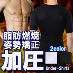 男の補正下着 男性用 加圧 着圧 シャツ 脂肪燃焼 姿勢矯正 着ながらトレーニング 補正 筋トレ エクササイズ
