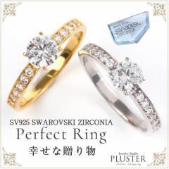 【送料無料】指輪・リング シルバー キュービック・ジルコニア スワロフスキー・ジルコニア 一粒 リング