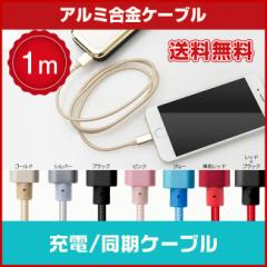 アルミ合金ケーブル 「 メール便 送料無料 iPhone iPhone7 充電器 スマホ スマホケース Galaxy Xperia  micro タイプC USB 」