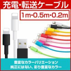 ライトニングケーブル 「 iPhone専用 メール便送料無料 iPhone7 充電器 イヤホン スマホ  Galaxy Xperia  micro タイプC USB 最安 」