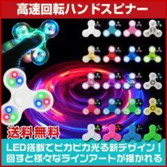 ハンドスピナー「指スピナー 光る 光 LED フィジェット hand spinner レインボー 虹色 三角 」