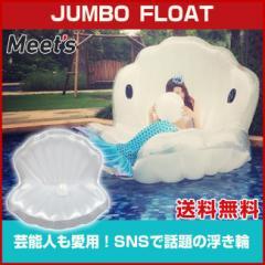 浮き輪 浮き輪フロート 浮輪人気 フロート マーメイド 貝殻 JUMBO FLOAT シェル 大人 可愛いビーチグッズ 海リゾート海水浴