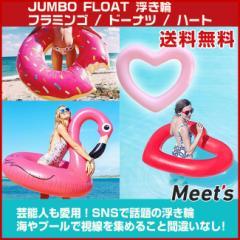 JUMBO FLOAT 浮き輪 フラミンゴ / ドーナツ / ハート「浮き輪 フラミンゴ ドーナツ ハート 大人 子供用 子供 キッズ 」