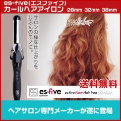 ヘアアイロン 「 送料無料 カール コテ カールアイロン 28mm 32mm 38mm アイロン 高温 速暖 キレイ 巻髪 サロン プロ ツヤ うるおい 」
