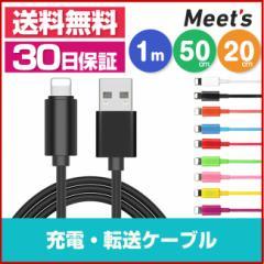 充電ケーブル  iPhone専用