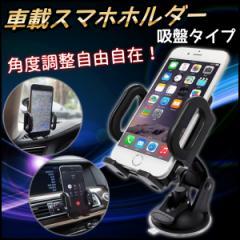 スマホ 車載ホルダー iphone 対応 スマホホルダー スマートフォンホルダー スマートフォン 強力吸盤式 吸盤 360度回転 ダッシュボード