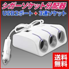 シガーソケット 3連 2USB USB 分配器 増設 スマホ スマートフォン 充電 ドライブレコーダー 増設 ドラレコ シガー