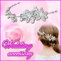 ヘッドドレス ウェディング バックカチューシャ 髪飾り ビジュー パール ヘアアクセサリー ブライダル 結婚式 花 花嫁