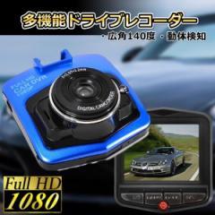 ドライブレコーダー モニター付 ful lHD 1080P ドラレコ エンジン連動 駐車監視 録画 モーション 検知 micro SD カード 動体 送料無料