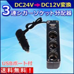 シガーソケット 3連 シガー 増設 24V 12V 対応 変換 USB スマホ iphone スマートフォン 車内 充電 車載 乗用車 トラック 車用 送料無料