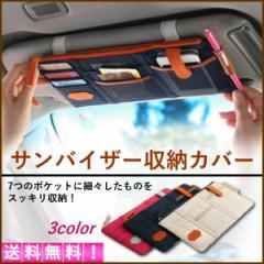 車 サンバイザー 収納 カー用品 カーアクセサリー バイザー 車用 CD ボールペン サングラス スマホ iphone 車載 送料無料