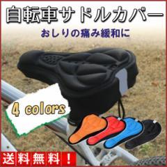 サドルカバー 自転車 クッション ロードバイク 自転車用サドルカバー 痛くない 送料無料  マウンテンバイク 3D 立体 送料無料