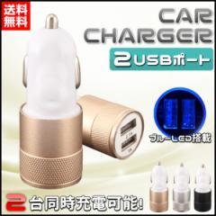 シガー USB シガーソケット 2連 2ポート 充電器 カーチャージャー 充電 iPhone android アンドロイド スマホ 車載 車 カー用品