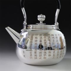 銀川堂 純銀・湯沸し(四合入) 800cc 般若心経 伝統工芸士 数本謙次 彫金