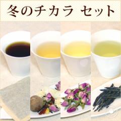 体も心もぽっかぽか 【冬のチカラ】人気の少量 詰合せ 黒烏龍茶 八宝茶 バラ茶 苦丁茶 メール便送料無料