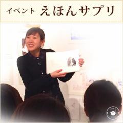 絵本イベント 「えほんサプリ」〜お茶会形式の絵本ワークショップ〜 受付ページ