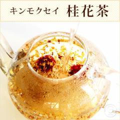 桂花茶 25g ノンカフェイン メール便送料無料/ホワイトデー お返し