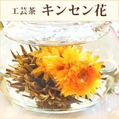 業務用 工芸茶/金花彩彩(キンセン花)100個入 送料無料 /ホワイトデー お返し
