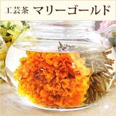 工芸茶/万寿富貴(マリーゴールド)10個入 メール便送料無料/ホワイトデー お返し