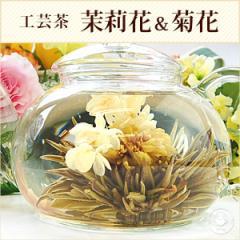 工芸茶/東方美人(茉莉花と菊花)10個入 メール便送料無料/ホワイトデー お返し
