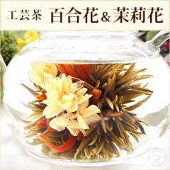 工芸茶/百合花籠(百合花と茉莉花)10個入 メール便送料無料/ホワイトデー お返し