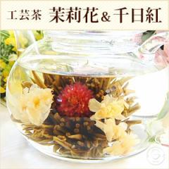 工芸茶/一見鐘情(茉莉花と千日紅)10個入 メール便送料無料/ホワイトデー お返し