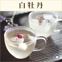 白茶/白牡丹25g  メール便送料無料/ホワイトデー お返し